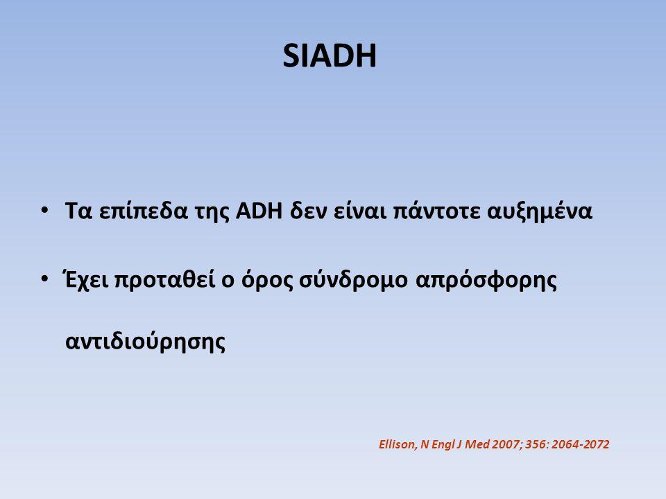 SIADH Τα επίπεδα της ADH δεν είναι πάντοτε αυξημένα Έχει προταθεί ο όρος σύνδρομο απρόσφορης αντιδιούρησης Ellison, N Engl J Med 2007; 356: 2064-2072