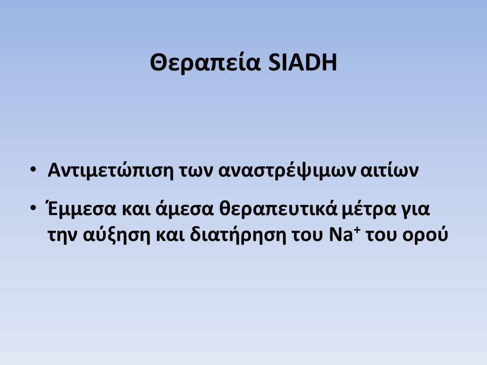 Θεραπεία SIADH Αντιμετώπιση των αναστρέψιμων αιτίων Έμμεσα και άμεσα θεραπευτικά μέτρα για την αύξηση και διατήρηση του Na + του ορού