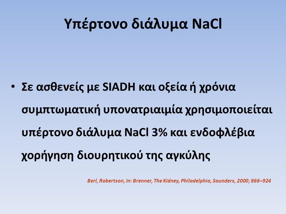 Υπέρτονο διάλυμα NaCl Σε ασθενείς με SIADH και οξεία ή χρόνια συμπτωματική υπονατριαιμία χρησιμοποιείται υπέρτονο διάλυμα NaCl 3% και ενδοφλέβια χορήγ