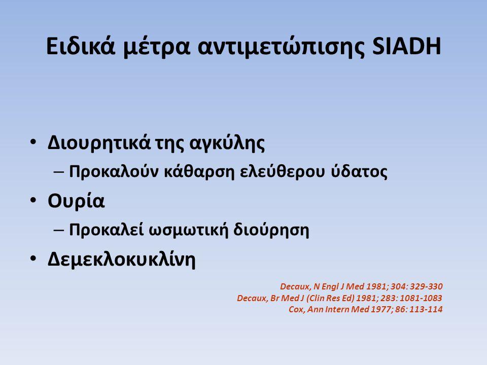 Ειδικά μέτρα αντιμετώπισης SIADH Διουρητικά της αγκύλης – Προκαλούν κάθαρση ελεύθερου ύδατος Ουρία – Προκαλεί ωσμωτική διούρηση Δεμεκλοκυκλίνη Decaux,