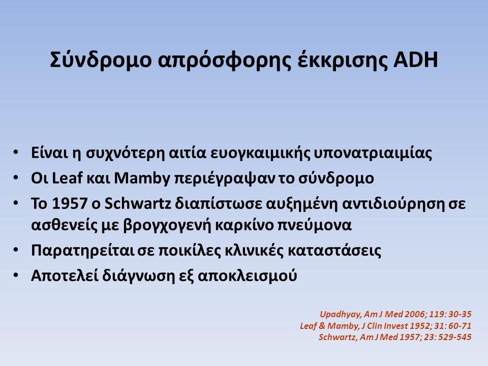 Σύνδρομο απρόσφορης έκκρισης ADH Είναι η συχνότερη αιτία ευογκαιμικής υπονατριαιμίας Οι Leaf και Mamby περιέγραψαν το σύνδρομο Το 1957 ο Schwartz διαπ