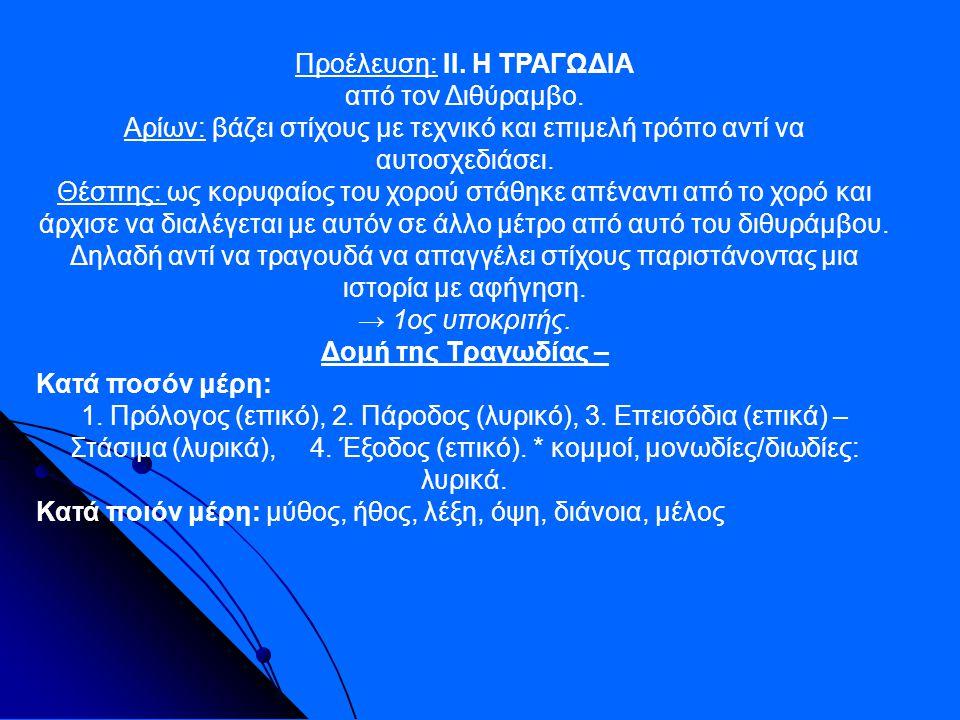 Προέλευση: ΙΙ.Η ΤΡΑΓΩΔΙΑ από τον Διθύραμβο.