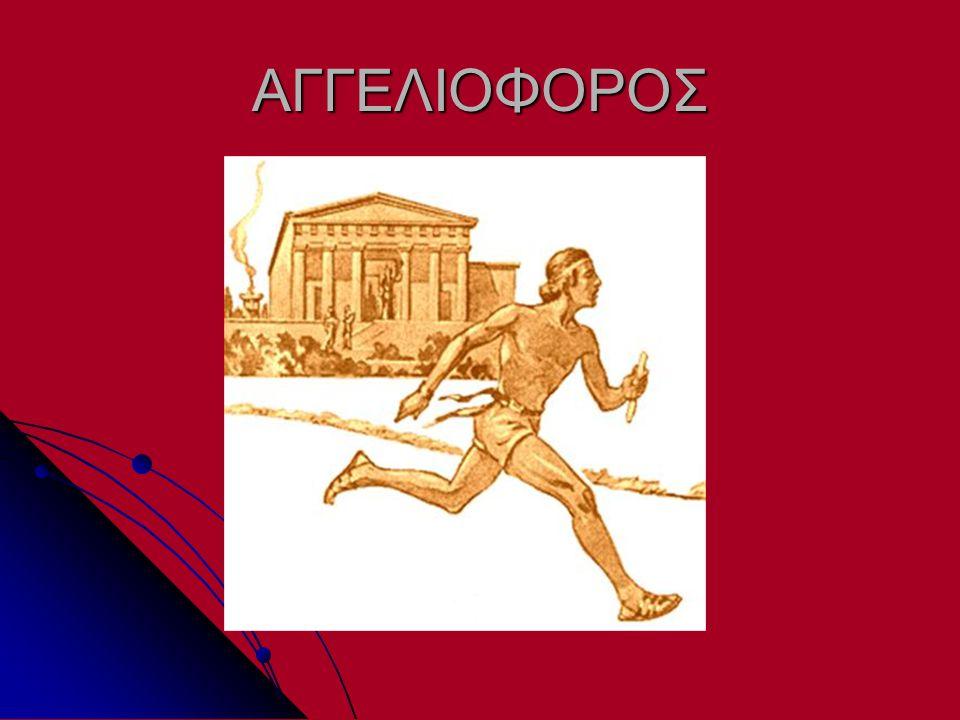 ΑΓΓΕΛΙΟΦΟΡΟΣ