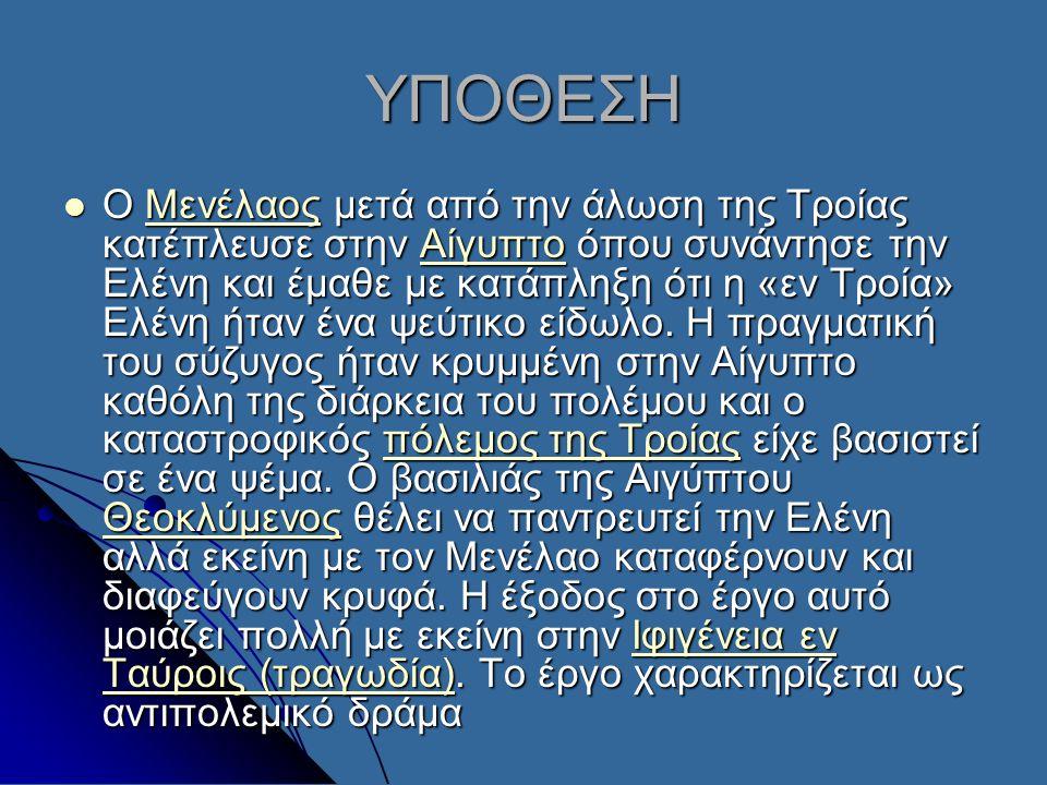 ΜΕΝΕΛΑΟΣ