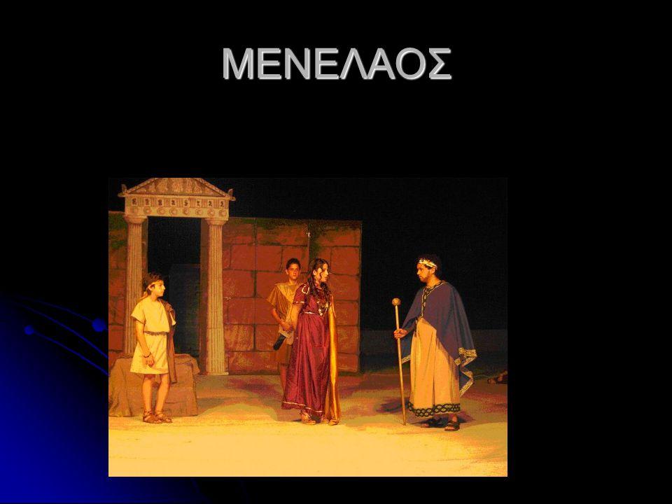 ΘΕΟΝΟΗ Εμφανίζεται η Θεονόη και μιλά για την αξιοπιστία της μαντείας της σχετικά με το Μενέλαο και λέει πως αυτός ακόμα δεν έχει σωθεί.