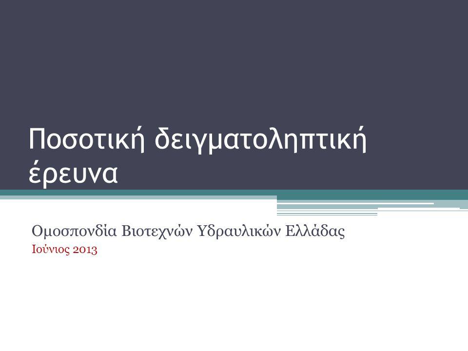 Ποσοτική δειγματοληπτική έρευνα Ομοσπονδία Βιοτεχνών Υδραυλικών Ελλάδας Ιούνιος 2013