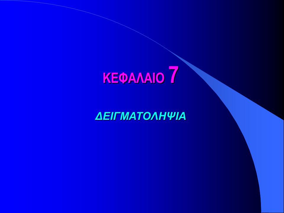 ΚΕΦΑΛΑΙΟ 7 ΔΕΙΓΜΑΤΟΛΗΨΙΑ