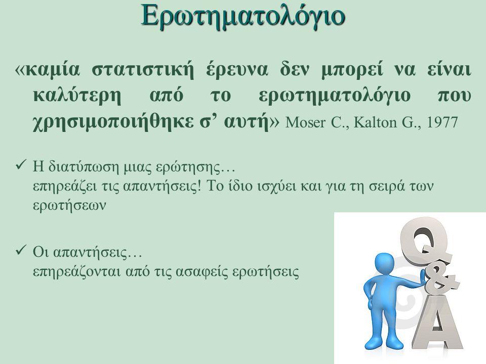 Ερωτηματολόγιο «καμία στατιστική έρευνα δεν μπορεί να είναι καλύτερη από το ερωτηματολόγιο που χρησιμοποιήθηκε σ' αυτή» Moser C., Kalton G., 1977 Η δι