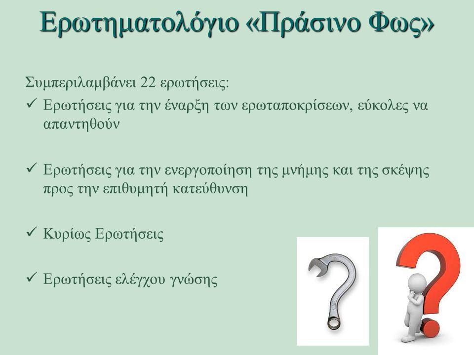 Συμπεριλαμβάνει 22 ερωτήσεις: Ερωτήσεις για την έναρξη των ερωταποκρίσεων, εύκολες να απαντηθούν Ερωτήσεις για την ενεργοποίηση της μνήμης και της σκέψης προς την επιθυμητή κατεύθυνση Κυρίως Ερωτήσεις Ερωτήσεις ελέγχου γνώσης Ερωτηματολόγιο «Πράσινο Φως»