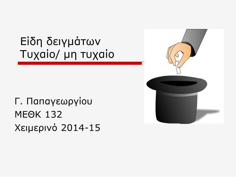 Είδη δειγμάτων Τυχαίο/ μη τυχαίο Γ. Παπαγεωργίου ΜΕΘΚ 132 Χειμερινό 2014-15