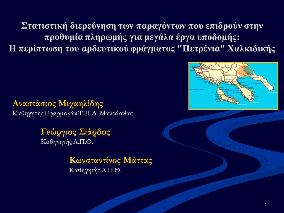 1 Στατιστική διερεύνηση των παραγόντων που επιδρούν στην προθυμία πληρωμής για μεγάλα έργα υποδομής: Η περίπτωση του αρδευτικού φράγματος Πετρένια Χαλκιδικής Αναστάσιος Μιχαηλίδης Καθηγητής Εφαρμογών ΤΕΙ Δ.