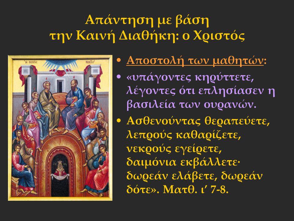 Απάντηση με βάση την Καινή Διαθήκη: ο Χριστός Αποστολή των μαθητών: «υπάγοντες κηρύττετε, λέγοντες ότι επλησίασεν η βασιλεία των ουρανών. Ασθενούντας