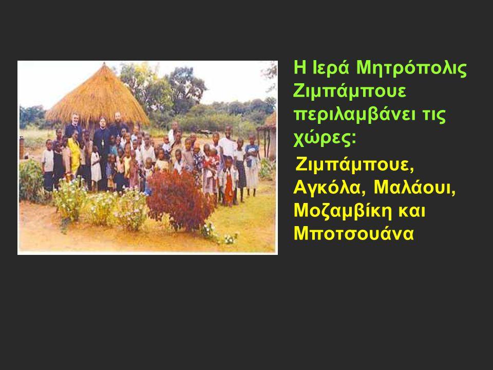 Η Ιερά Μητρόπολις Ζιμπάμπουε περιλαμβάνει τις χώρες: Ζιμπάμπουε, Αγκόλα, Μαλάουι, Μοζαμβίκη και Μποτσουάνα