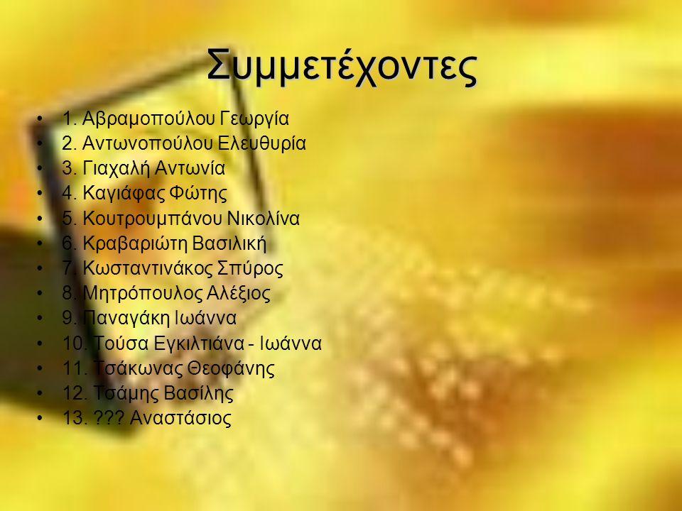 Συμμετέχοντες 1. Αβραμοπούλου Γεωργία 2. Αντωνοπούλου Ελευθυρία 3. Γιαχαλή Αντωνία 4. Καγιάφας Φώτης 5. Κουτρουμπάνου Νικολίνα 6. Κραβαριώτη Βασιλική