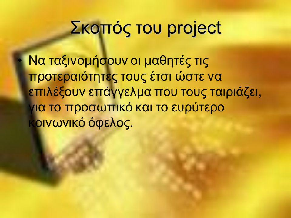 Σκοπός του project Να ταξινομήσουν οι μαθητές τις προτεραιότητες τους έτσι ώστε να επιλέξουν επάγγελμα που τους ταιριάζει, για το προσωπικό και το ευρ