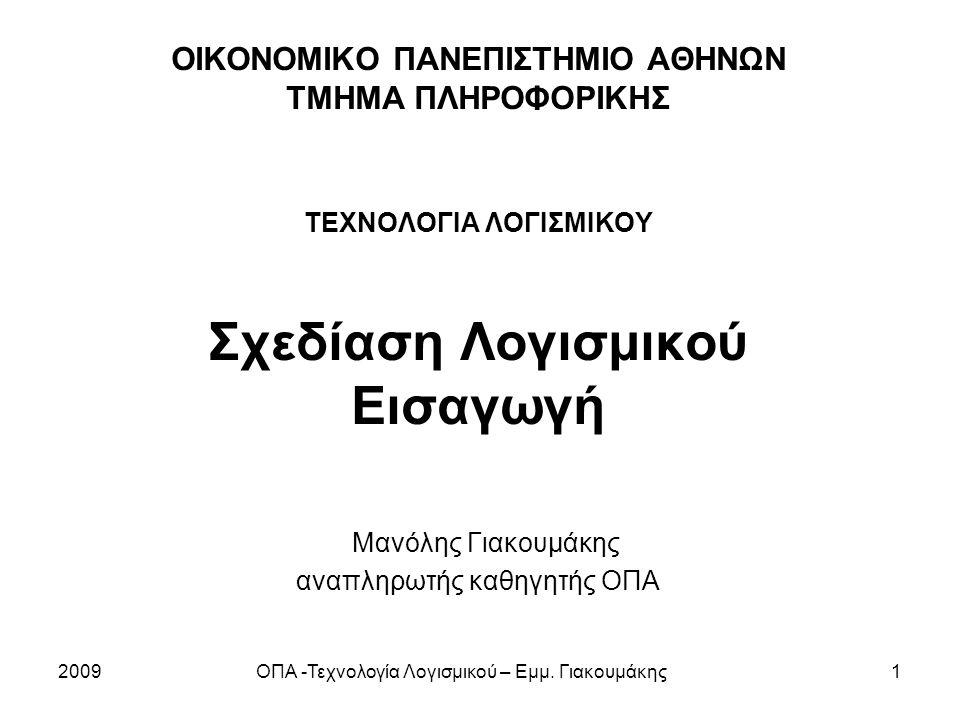 2009ΟΠΑ -Τεχνολογία Λογισμικού – Εμμ. Γιακουμάκης12 Απόκρυψη πληροφοριών