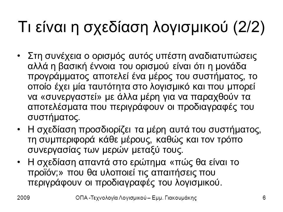 2009ΟΠΑ -Τεχνολογία Λογισμικού – Εμμ.Γιακουμάκης17 Η κλίμακα της σύζευξης 5.