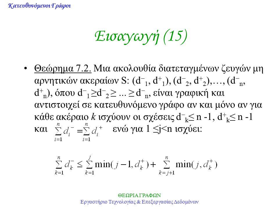 Κατευθυνόμενοι Γράφοι ΘΕΩΡΙΑ ΓΡΑΦΩΝ Εργαστήριο Τεχνολογίας & Επεξεργασίας Δεδομένων Εισαγωγή (15) Θεώρημα 7.2. Μια ακολουθία διατεταγμένων ζευγών μη α