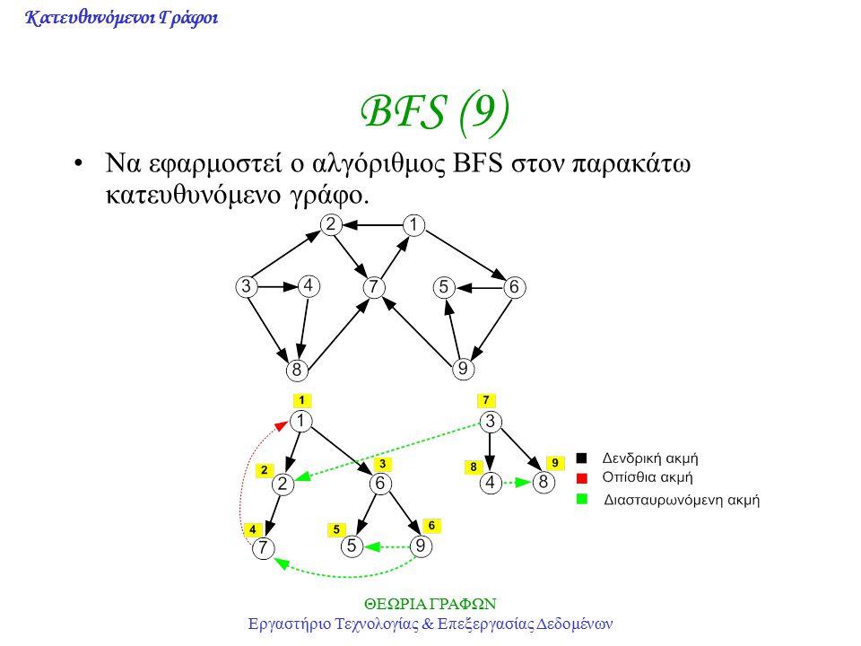 Κατευθυνόμενοι Γράφοι ΘΕΩΡΙΑ ΓΡΑΦΩΝ Εργαστήριο Τεχνολογίας & Επεξεργασίας Δεδομένων BFS (9) Να εφαρμοστεί ο αλγόριθμος BFS στον παρακάτω κατευθυνόμενο