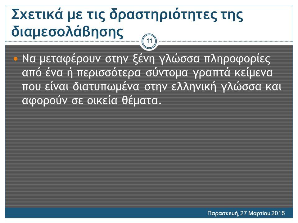 Σχετικά με τις δραστηριότητες της διαμεσολάβησης Να μεταφέρουν στην ξένη γλώσσα πληροφορίες από ένα ή περισσότερα σύντομα γραπτά κείμενα που είναι διατυπωμένα στην ελληνική γλώσσα και αφορούν σε οικεία θέματα.