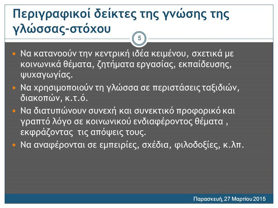 Περιγραφικοί δείκτες της γνώσης της γλώσσας-στόχου Να κατανοούν την κεντρική ιδέα κειμένου, σχετικά με κοινωνικά θέματα, ζητήματα εργασίας, εκπαίδευσης, ψυχαγωγίας.