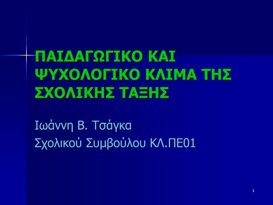 1 ΠΑΙΔΑΓΩΓΙΚΟ ΚΑΙ ΨΥΧΟΛΟΓΙΚΟ ΚΛΙΜΑ ΤΗΣ ΣΧΟΛΙΚΗΣ ΤΑΞΗΣ Ιωάννη Β. Τσάγκα Σχολικού Συμβούλου ΚΛ.ΠΕ01
