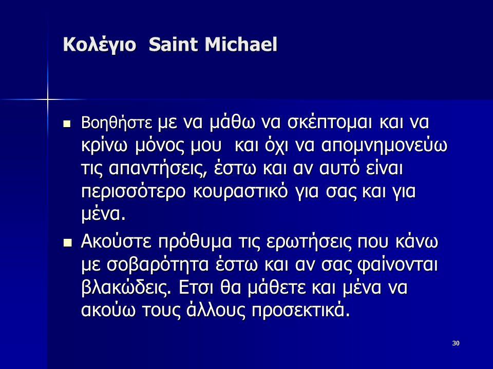 30 Κολέγιο Saint Michael Βοηθήστε με να μάθω να σκέπτομαι και να κρίνω μόνος μου και όχι να απομνημονεύω τις απαντήσεις, έστω και αν αυτό είναι περισσ