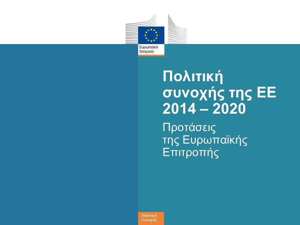 Πολιτική Συνοχής Πολιτική συνοχής της ΕΕ 2014 – 2020 Προτάσεις της Ευρωπαϊκής Επιτροπής