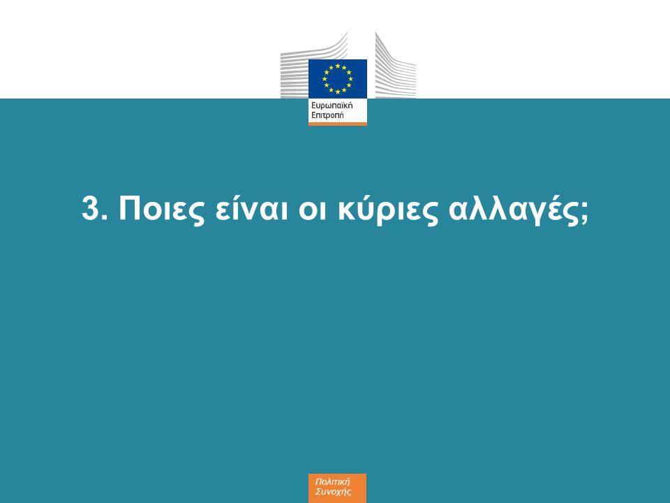 Πολιτική Συνοχής 3. Ποιες είναι οι κύριες αλλαγές;