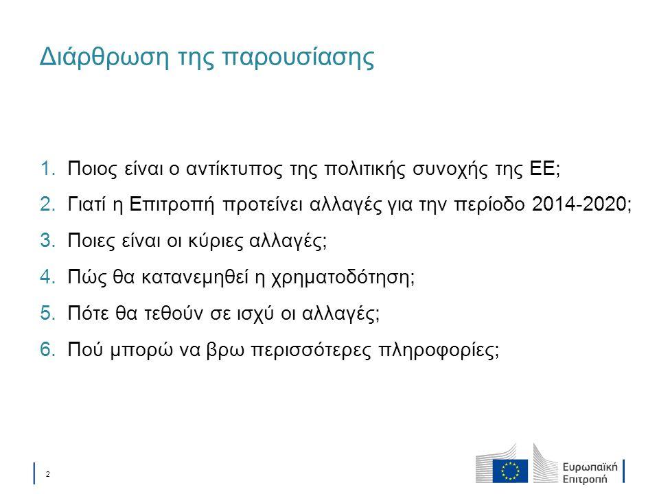 │ 2│ 2 Διάρθρωση της παρουσίασης 1.Ποιος είναι ο αντίκτυπος της πολιτικής συνοχής της ΕΕ; 2.Γιατί η Επιτροπή προτείνει αλλαγές για την περίοδο 2014-20