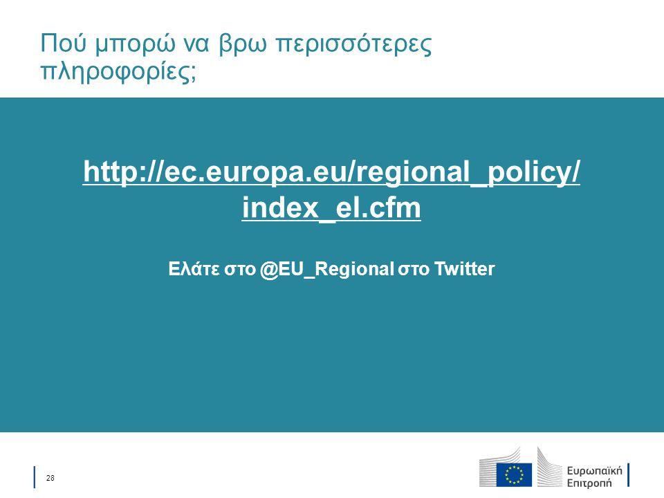 │ 28 Πού μπορώ να βρω περισσότερες πληροφορίες; Ελάτε στο @EU_Regional στο Twitter http://ec.europa.eu/regional_policy/ index_el.cfm