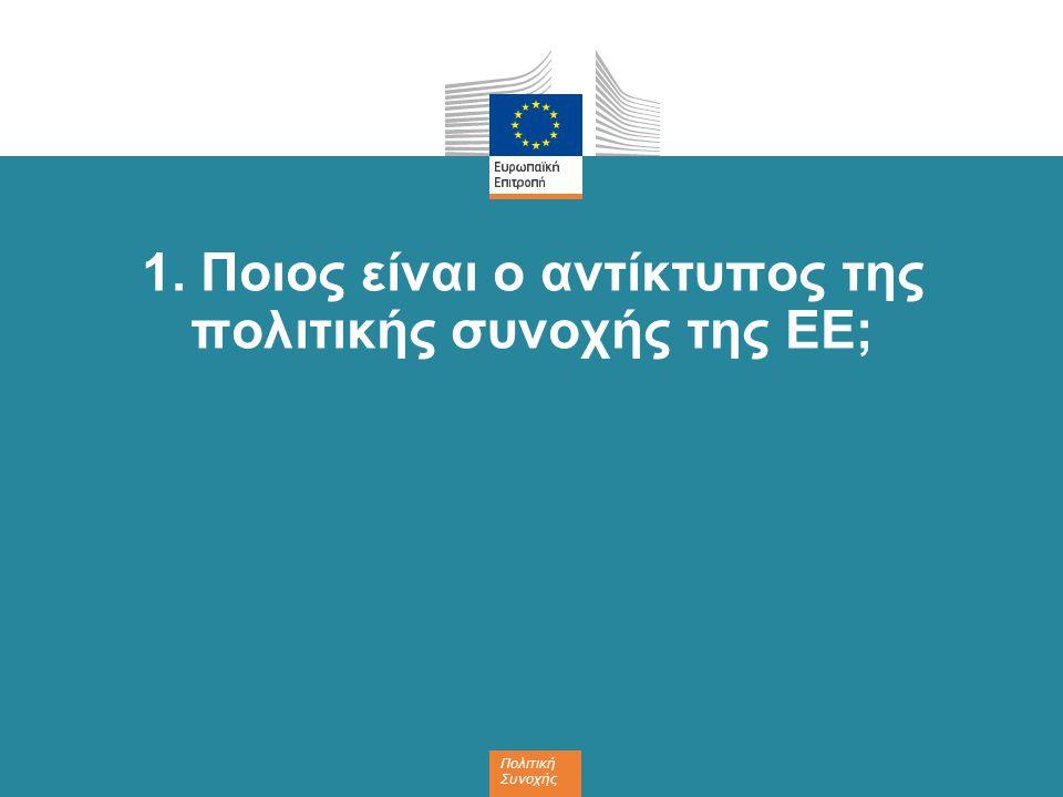 │ 4│ 4 Η πολιτική συνοχής της ΕΕ επενδύει σε… Μεταφορές Ανανεώσιμες πηγές ενέργειας Έρευνα και καινοτομία Εκπαίδευση Συνεργασία μεταξύ περιφερειών Ενεργειακή απόδοση Υποστήριξη ΜΜΕ