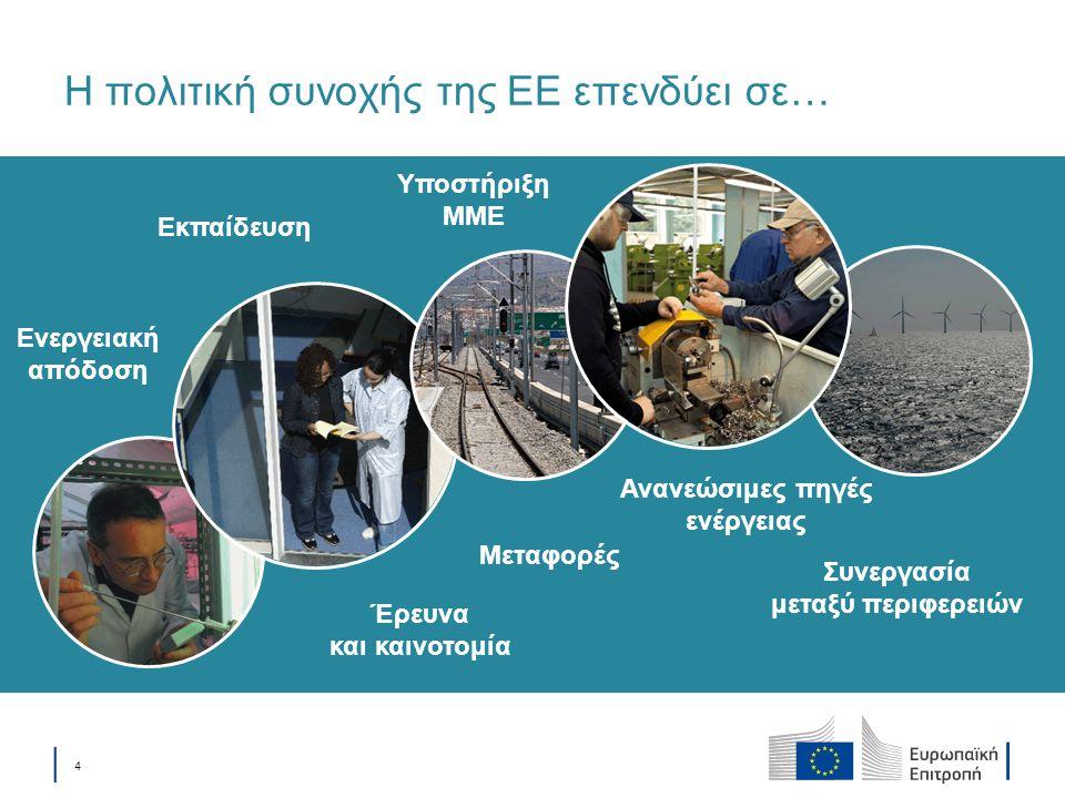 │ 4│ 4 Η πολιτική συνοχής της ΕΕ επενδύει σε… Μεταφορές Ανανεώσιμες πηγές ενέργειας Έρευνα και καινοτομία Εκπαίδευση Συνεργασία μεταξύ περιφερειών Ενε