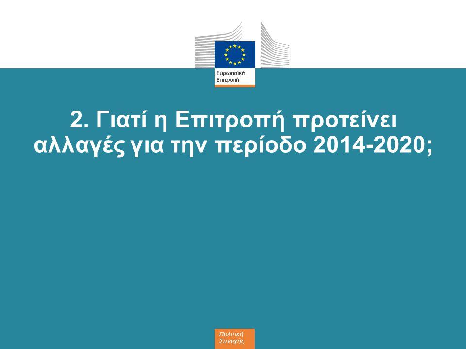 Πολιτική Συνοχής 2. Γιατί η Επιτροπή προτείνει αλλαγές για την περίοδο 2014-2020;