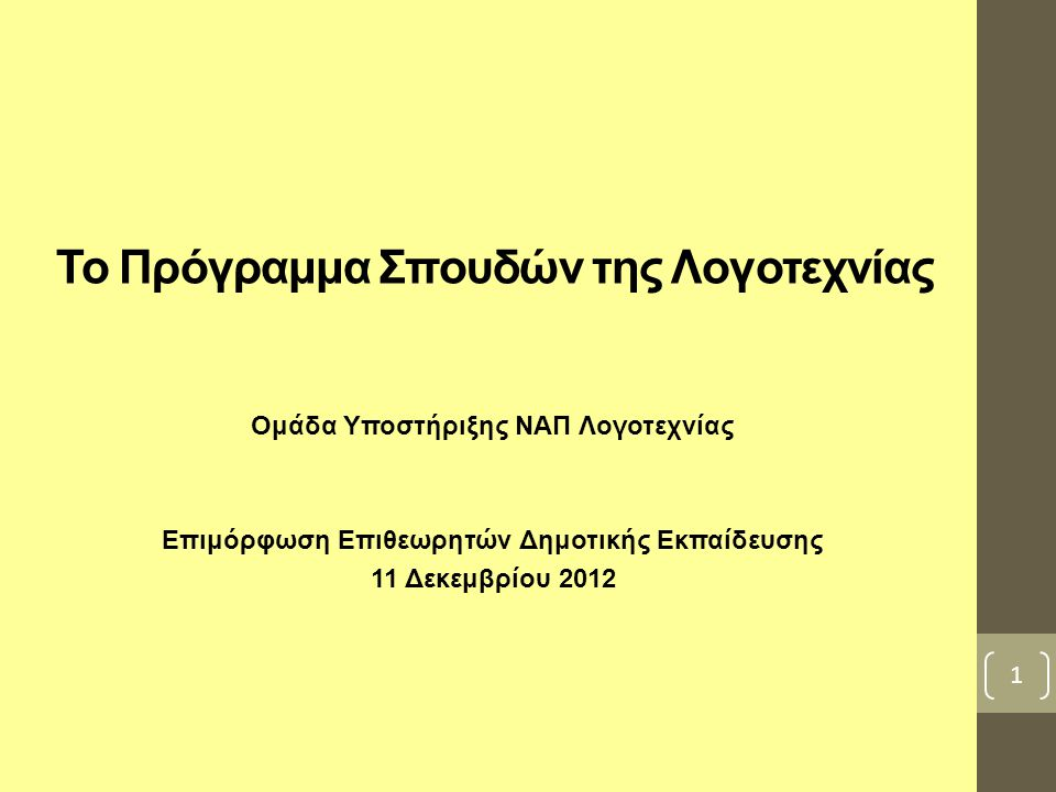 Το Πρόγραμμα Σπουδών της Λογοτεχνίας Ομάδα Υποστήριξης ΝΑΠ Λογοτεχνίας Επιμόρφωση Επιθεωρητών Δημοτικής Εκπαίδευσης 11 Δεκεμβρίου 2012 1