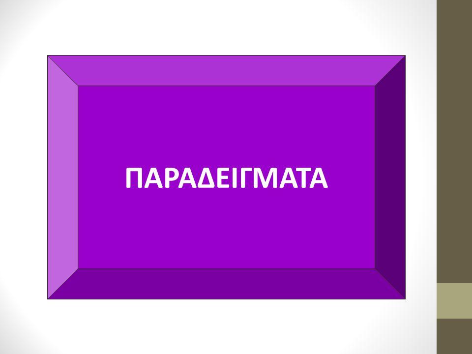 ΠΑΡΑΔΕΙΓΜΑΤΑ