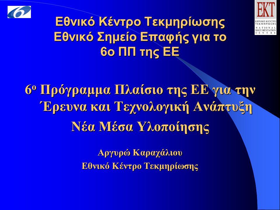 Εθνικό Κέντρο Τεκμηρίωσης Εθνικό Σημείο Επαφής για το 6ο ΠΠ της ΕΕ 6 ο Πρόγραμμα Πλαίσιο της ΕΕ για την ΄Ερευνα και Τεχνολογική Ανάπτυξη Νέα Μέσα Υλοποίησης Αργυρώ Καραχάλιου Εθνικό Κέντρο Τεκμηρίωσης