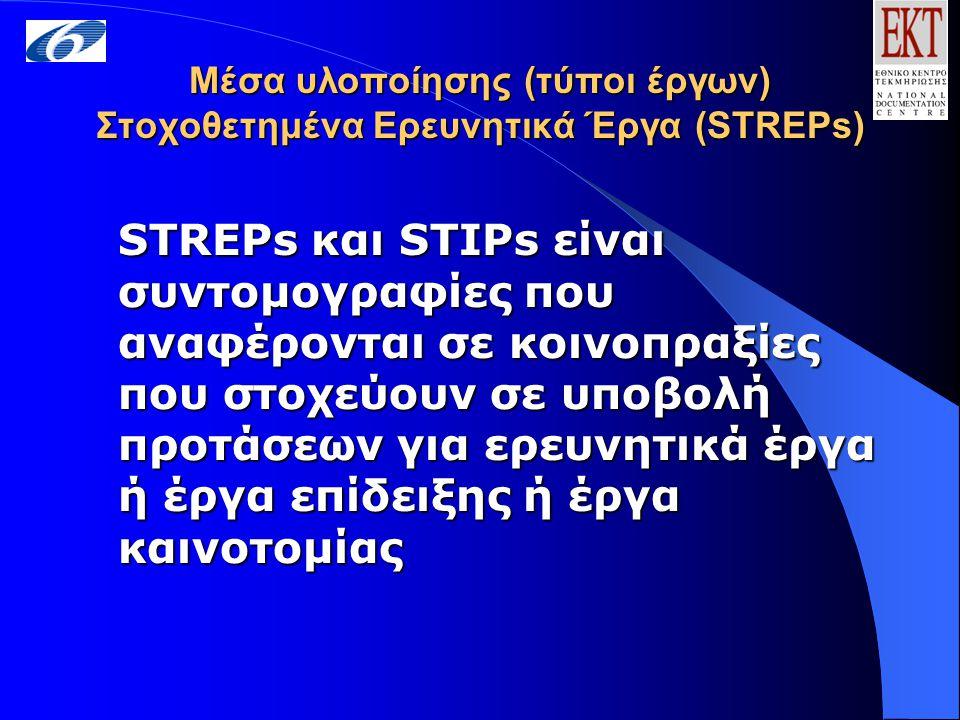 Μέσα υλοποίησης (τύποι έργων) Στοχοθετημένα Ερευνητικά Έργα (STREPs) STREPs και STIPs είναι συντομογραφίες που αναφέρονται σε κοινοπραξίες που στοχεύουν σε υποβολή προτάσεων για ερευνητικά έργα ή έργα επίδειξης ή έργα καινοτομίας