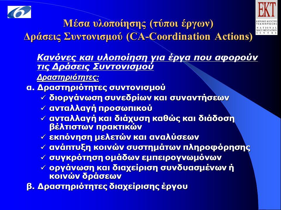 Μέσα υλοποίησης (τύποι έργων) Δράσεις Συντονισμού (CA-Coordination Actions) Κανόνες και υλοποίηση για έργα που αφορούν τις Δράσεις Συντονισμού Δραστηριότητες: Δραστηριότητες συντονισμού α.