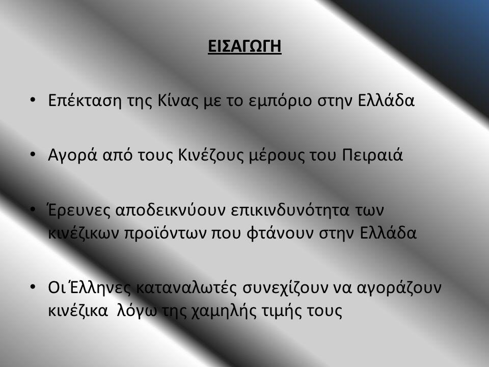 ΕΙΣΑΓΩΓΗ Επέκταση της Κίνας με το εμπόριο στην Ελλάδα Αγορά από τους Κινέζους μέρους του Πειραιά Έρευνες αποδεικνύουν επικινδυνότητα των κινέζικων προϊόντων που φτάνουν στην Ελλάδα Οι Έλληνες καταναλωτές συνεχίζουν να αγοράζουν κινέζικα λόγω της χαμηλής τιμής τους