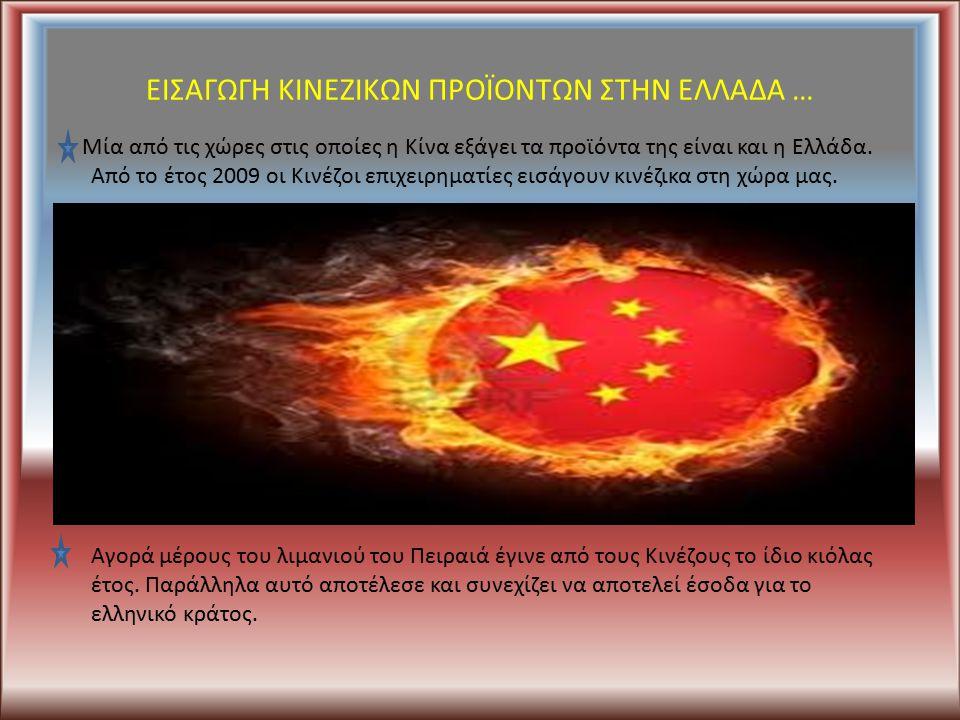 ΕΙΣΑΓΩΓΗ ΚΙΝΕΖΙΚΩΝ ΠΡΟΪΟΝΤΩΝ ΣΤΗΝ ΕΛΛΑΔΑ … Μία από τις χώρες στις οποίες η Κίνα εξάγει τα προϊόντα της είναι και η Ελλάδα.
