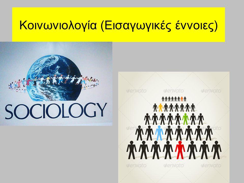Κοινωνιολογία (Εισαγωγικές έννοιες) Κοινωνιολογία: η επιστήμη που μελετά α)τη συγκρότηση, τη λειτουργία και το μετασχηματισμό των κοινωνικών συνόλων και β) τις προϋποθέσεις εμφάνισης και μεταβολής των κοινωνικών σχέσεων