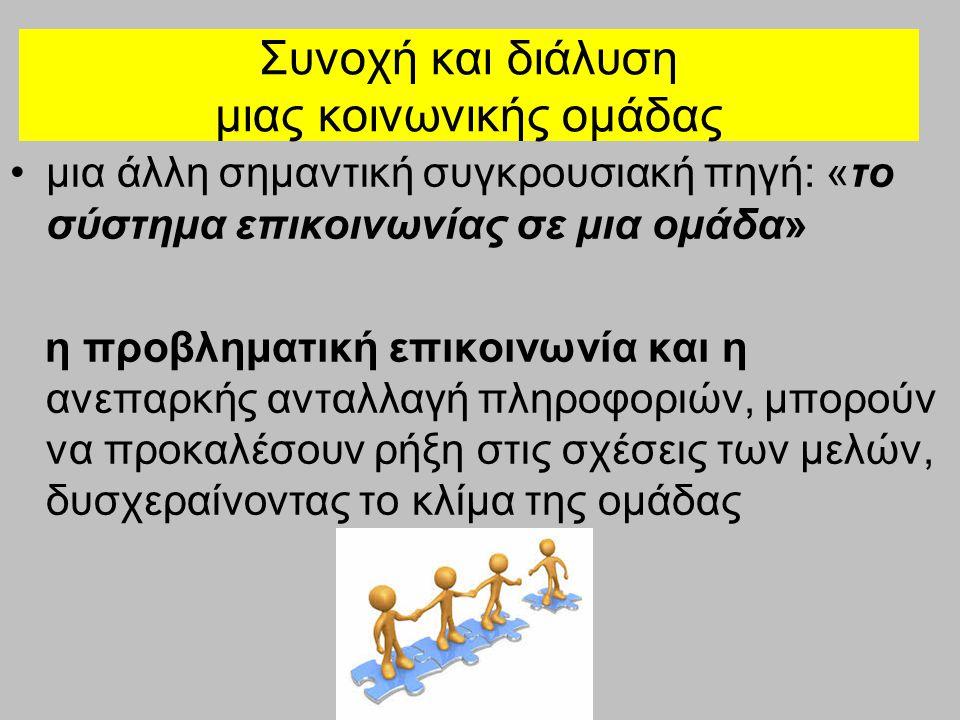Συνοχή και διάλυση μιας κοινωνικής ομάδας μια άλλη σημαντική συγκρουσιακή πηγή: «το σύστημα επικοινωνίας σε μια ομάδα» η προβληματική επικοινωνία και