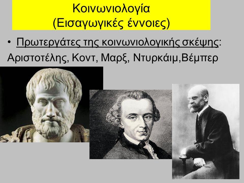 Κοινωνιολογία (Εισαγωγικές έννοιες) Πρωτεργάτες της κοινωνιολογικής σκέψης: Αριστοτέλης, Κοντ, Μαρξ, Ντυρκάιμ,Βέμπερ