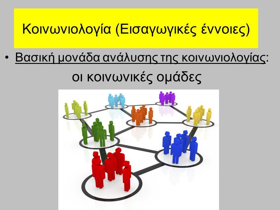 Κοινωνιολογία (Εισαγωγικές έννοιες) Κοινωνική ομάδα: το σύνολο δυο ή περισσοτέρων ατόμων που αλληλεπιδρούν συχνά μεταξύ τους, έχουν κοινούς στόχους και έχουν συνείδηση του ξεχωριστού δεσμού που τα ενώνει