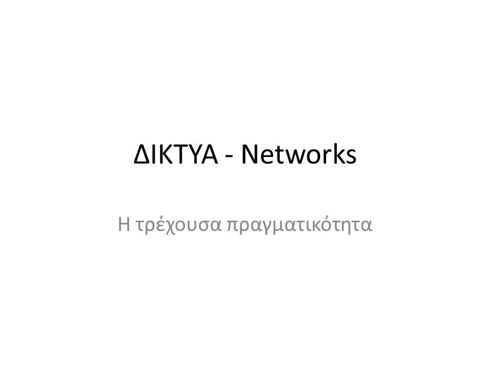 ΓΕΝΙΚΑ Δίκτυα στα οποία ζούμε (social life) Δίκτυα πληροφοριών (web – news) Δίκτυα οικονομικά – τεχνολογικά Δίκτυα κρατών – Οργανισμών Δίκτυα τρομοκρατικά (!)