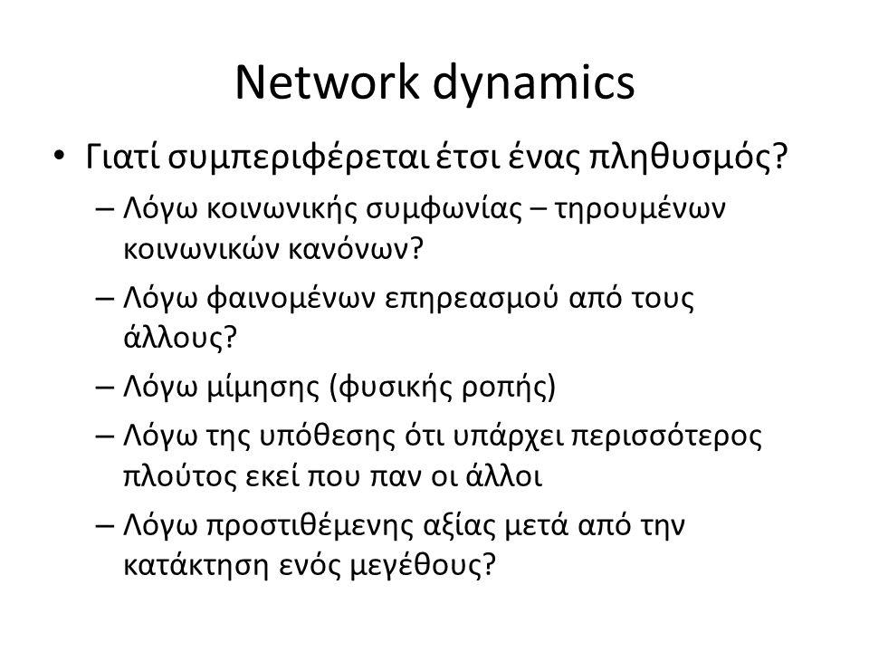 Network dynamics Γιατί συμπεριφέρεται έτσι ένας πληθυσμός.