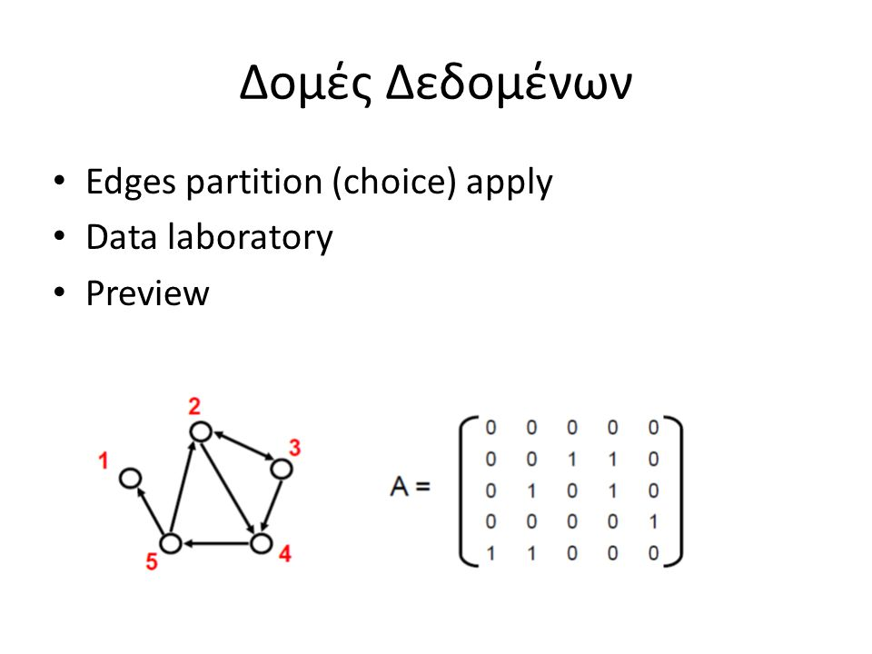 Δομές Δεδομένων Edges partition (choice) apply Data laboratory Preview