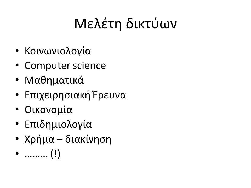 Μελέτη δικτύων Κοινωνιολογία Computer science Μαθηματικά Επιχειρησιακή Έρευνα Οικονομία Επιδημιολογία Χρήμα – διακίνηση ……… (!)