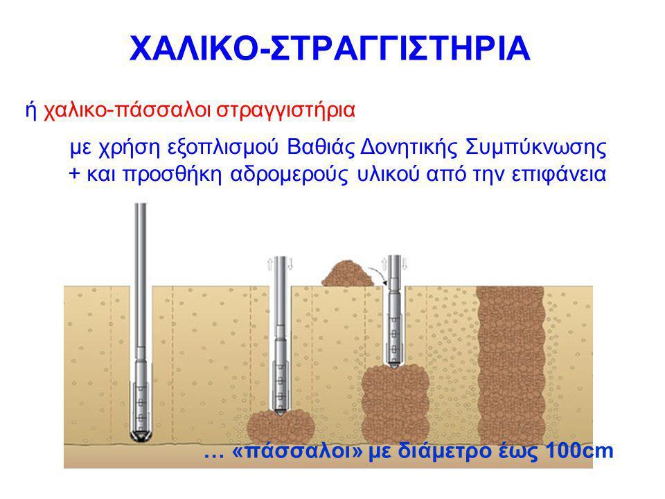 ΧΑΛΙΚΟ-ΣΤΡΑΓΓΙΣΤΗΡΙΑ ή χαλικο-πάσσαλοι στραγγιστήρια με χρήση εξοπλισμού Βαθιάς Δονητικής Συμπύκνωσης + και προσθήκη αδρομερούς υλικού από την επιφάνεια … «πάσσαλοι» με διάμετρο έως 100cm